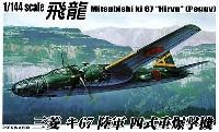 アオシマ1/144 双発小隊シリーズ飛龍 三菱 キ67 陸軍 四式重爆撃機