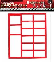 アオシマ1/32 デコトラアートアップパーツ大型デコトラ用 マッドガード