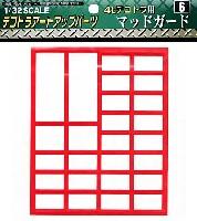 アオシマ1/32 デコトラアートアップパーツ4tデコトラ用 マッドガード