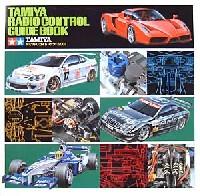 タミヤタミヤ カタログタミヤRCガイドブック 2003