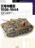 3号中戦車 1936-1944
