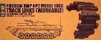 トランペッターアーマートラックス連結キャタピラソビエト BPM APC モデル 1966 キャタピラ (ソビエトBMP 1/2 APC用) (可動式)