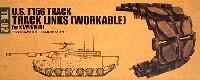 アメリカ T156 キャタピラ (K1/M1/M1A1用) (可動式)