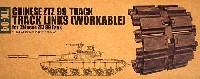 トランペッターアーマートラックス連結キャタピラ中国 ZTZ99型 キャタピラ (中国 ZTZ99式戦車用) (可動式)