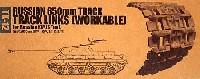 トランペッターアーマートラックス連結キャタピラロシア 650mm幅 キャタピラ (KV戦車/JS戦車用)