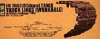 トランペッターアーマートラックス連結キャタピライギリス TR60 650mm キャタピラ (イギリス チャレンジャー2 用) (可動式)
