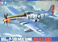 タミヤ1/48 傑作機シリーズノースアメリカン P-51D マスタング 第8空軍エース