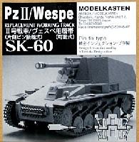 モデルカステン連結可動履帯 SKシリーズ2号戦車/ヴェスペ用履帯 (片側ピン接着式) (可動式)