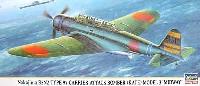 ハセガワ1/72 飛行機 限定生産中島 B5N2 九七式三号艦上攻撃機 ミッドウェー