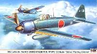 三菱 A6M3 零式艦上戦闘機 22型甲 第261航空隊