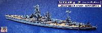 ハセガワ1/700 ウォーターラインシリーズ スーパーディテール日本戦艦 日向 スーパーデティール
