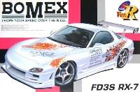 アオシマ1/24 Sパッケージ・バージョンRBOMEX RX-7 (FD3S)