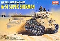 アカデミー1/35 ArmorsM-51 スーパーシャーマン