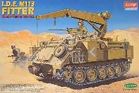 アカデミー1/35 ArmorsI.D.F. M113 フィッター