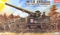 アカデミー1/35 ArmorsM-12 155mm ガンモーターキャリアー