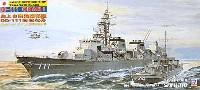 海上自衛 護衛艦 DD-111 おおなみ (すがしま型掃海艇付属)