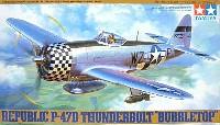 タミヤ1/48 傑作機シリーズリパブリック P-47D サンダーボルト バブルトップ