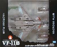 VF-11B ファストパック版