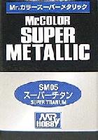 GSIクレオスMr.カラースーパーメタリックスーパーチタン