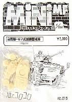 紙でコロコロ1/144 ミニミニタリーフィギュア自衛隊・87式偵察警戒車