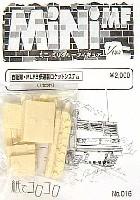 紙でコロコロ1/144 ミニミニタリーフィギュア自衛隊 MLRS多連装ロケットシステム