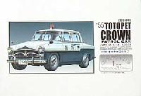 マイクロエース1/32 オーナーズクラブ'55 クラウン パトロールカー (昭和30年)