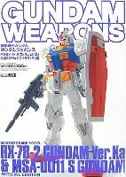 ホビージャパンGUNDAM WEAPONS (ガンダムウェポンズ)MG RX-78-2 ガンダムVer.Ka & MG MSA-0011 Sガンダム編