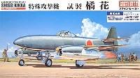 ファインモールド1/48 日本陸海軍 航空機海軍 特殊攻撃機 橘花 (ネ20ジェットエンジン付)