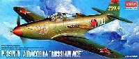 アカデミー1/72 AircraftsP-39N/Q エアコブラ  ロシアン・エース