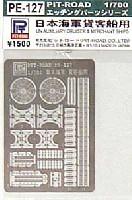 ピットロード1/700 エッチングパーツシリーズ日本海軍貨客船用