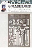 ピットロード1/700 エッチングパーツシリーズ日本海軍水上機母艦 能登呂用