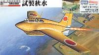 ファインモールド1/48 日本陸海軍 航空機海軍局地戦闘機 秋水 (三菱重工業資料室復元機)