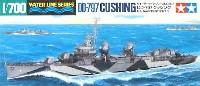 タミヤ1/700 ウォーターラインシリーズアメリカ海軍フレッチャー級駆逐艦 DD-797 クッシング