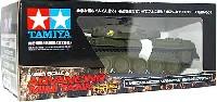 タミヤ1/48 走るミニタンクシリーズ陸上自衛隊 74式戦車