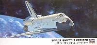 ハセガワ1/200 飛行機シリーズスペースシャトル オービター
