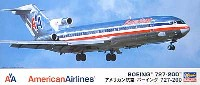 ハセガワ1/200 飛行機 限定生産アメリカン航空 ボーイング 727-200