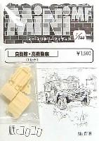 紙でコロコロ1/144 ミニミニタリーフィギュア自衛隊 高機動車