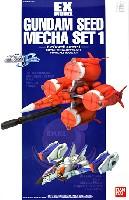バンダイEXモデルガンダムシード メカセット 1 (メビウス〈ゼロ〉&スカイグラスパー)