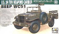 WC51 3/4T ウェポンズキャリアー