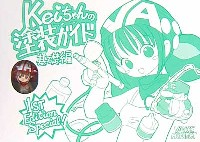 GSIクレオスVANCE プロジェクト ホビーガイドブック シリーズKeiちゃんの塗装ガイド 基礎編 〔初回限定 フィギュア付属〕