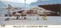 三菱 F-1 エアコンバット ミート