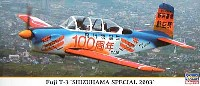 ハセガワ1/72 飛行機 限定生産富士 T-3 静浜スペシャル 2003