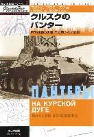 大日本絵画独ソ戦車戦シリーズクルスクのパンター -新型戦車の初陣、その隠された記録-