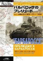 大日本絵画独ソ戦車戦シリーズバルバロッサのプレリュード -ドイツ軍奇襲作戦の裏面・もうひとつの史実-
