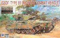 ピットロード1/35 グランドアーマーシリーズ陸上自衛隊 89式装甲戦闘車 エッチングパーツ付