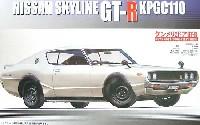ケンメリ 2ドア GT-R 〔ニッサン スカイライン 2000GT-R 2ドア(KPGC110)〕