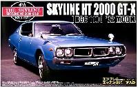 アオシマ1/24 ザ・スカイラインスカイライン HT 2000GT-X (KGC110) '72
