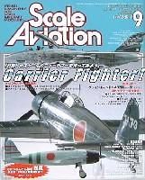 大日本絵画Scale Aviationスケール アヴィエーション 2003年9月号