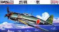 ファインモールド1/48 日本陸海軍 航空機海軍局地戦闘機 烈風 11型