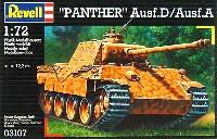 パンターA/D型 戦車